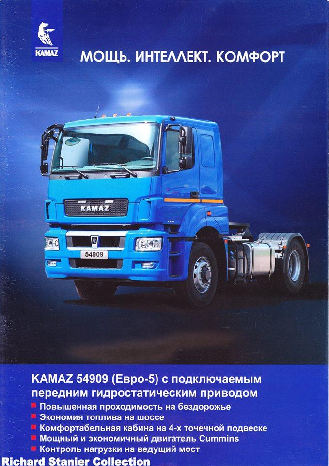 Kamaz-54909