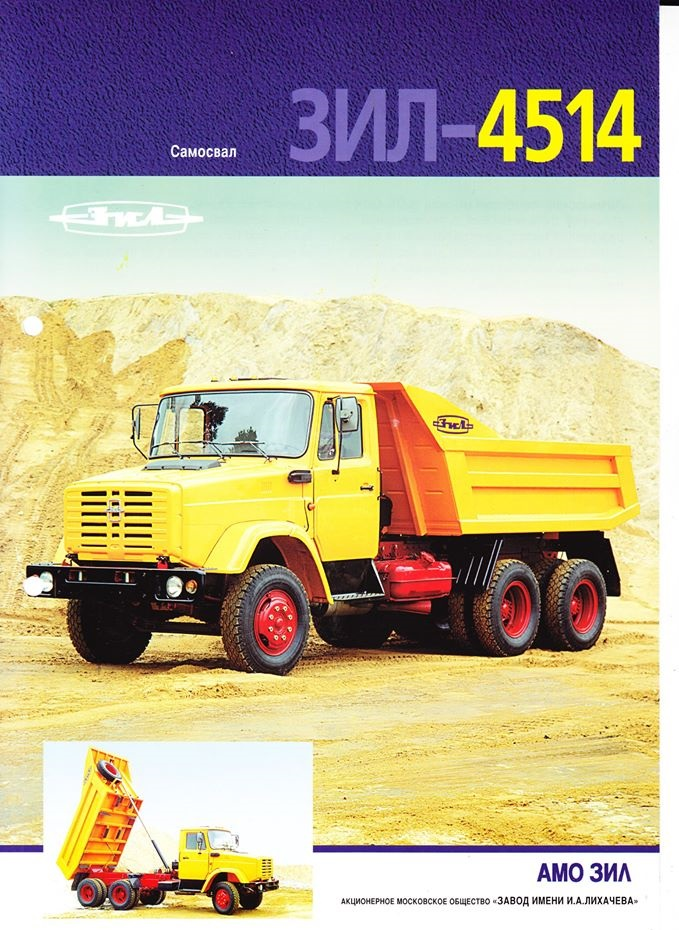 ZIL-4514