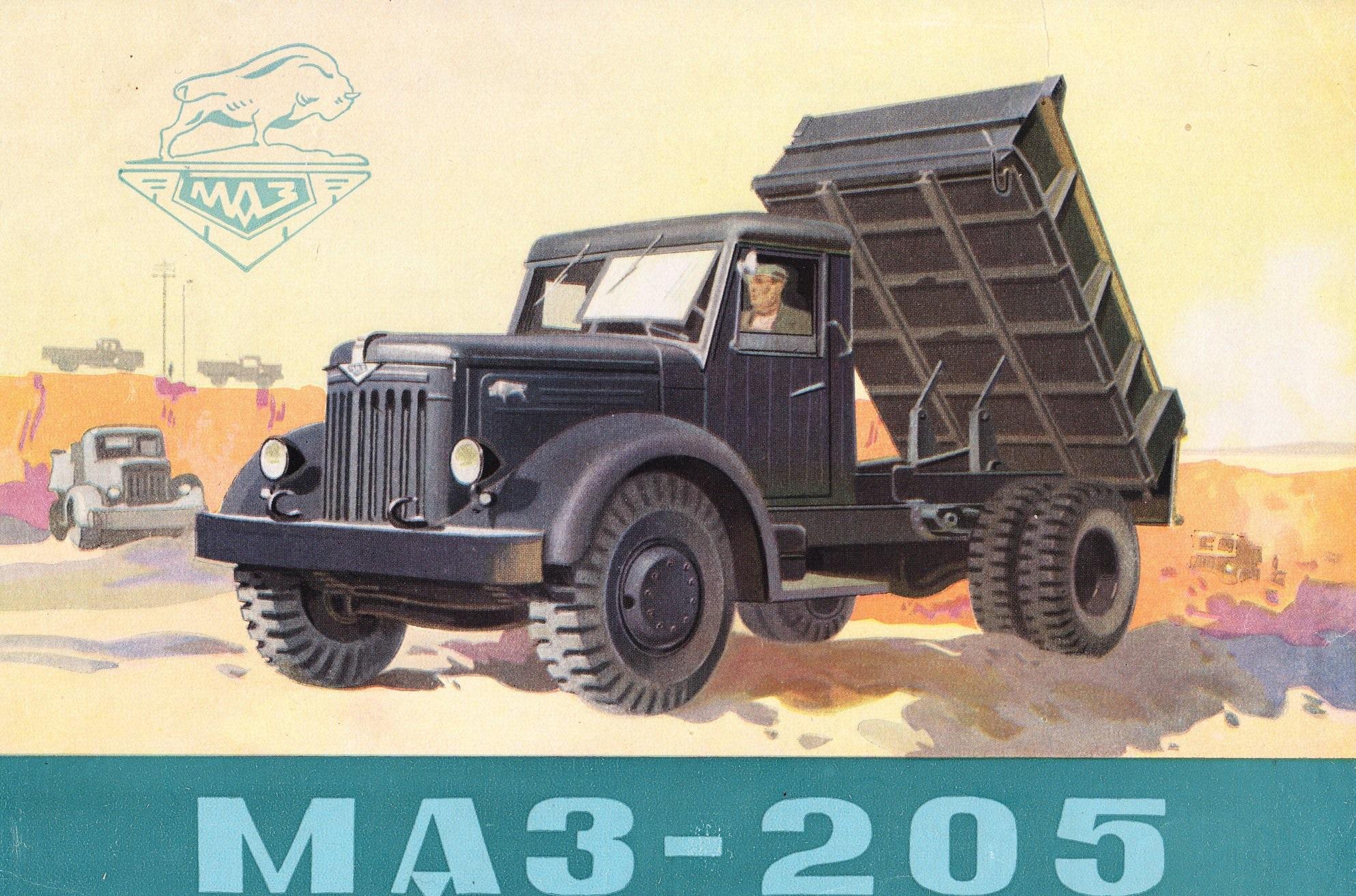 MAZ-205